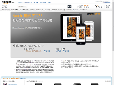Kindle電子書籍 iPhone・iPad・Android用無料アプリ