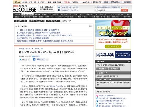 待ちわびたKindle Fire HDはちょっと残念な端末だった | BPnetビズカレッジ | nikkei BPnet 〈日経BPネット〉