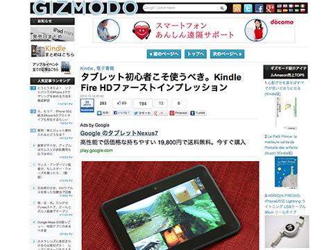 タブレット初心者こそ使うべき。Kindle Fire HDファーストインプレッション - ギズモード・ジャパン
