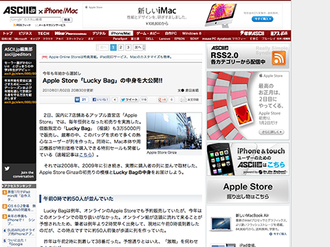 Apple Store「Lucky Bag」の中身を大公開!! - ASCII.jp