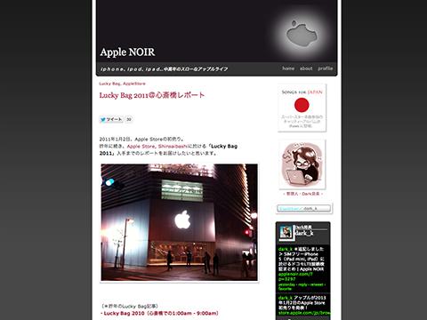 Lucky Bag 2011@心斎橋レポート - Apple NOIR