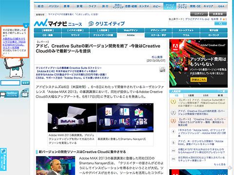 【レポート】アドビ、Creative Suiteの新バージョン開発を終了 -今後はCreative Cloudのみで最新ツールを提供 - マイナビニュース