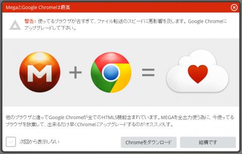 MEGA Chrome推奨