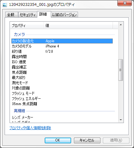 EXIF Remove using ImageMagick 無効