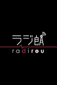 ラジ朗 - radiko client for iPhone