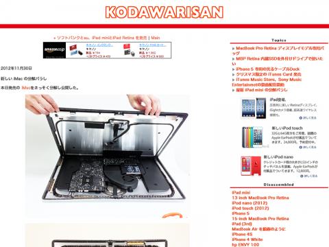新しい iMac の分解バラし:KODAWARISAN-Macマニアのための最新情報と分解バラし