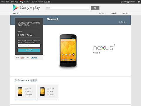 Nexus4 - Google Play