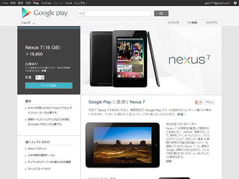 Nexus 7(16 GB) - Google Play