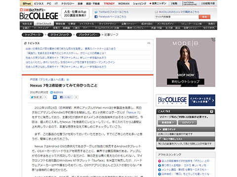Nexus 7を2週間使ってみて分かったこと - BPnetビズカレッジ - nikkei BPnet 〈日経BPネット〉