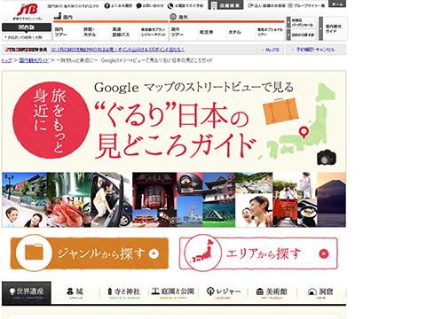 "Googleストリートビューで見る""ぐるり""日本の見どころガイド - JTB"