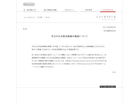 任天堂が日経新聞記事を公式否定