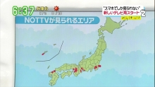 NOTTV 視聴エリア
