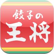 餃子の王将 iPhoneアプリ