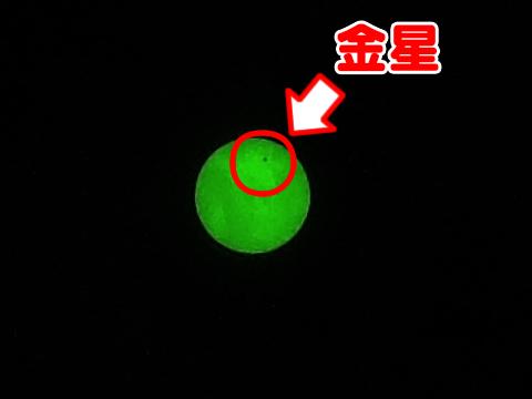 金星の太陽面通過