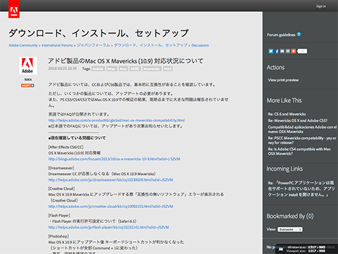 アドビ製品のMac OS X Mavericks (10.9) 対応状況について
