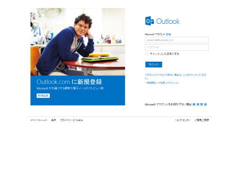 新ウェブメール「Outlook.com」