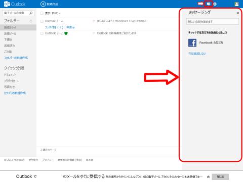 Outlook.comのFacebookメッセージ