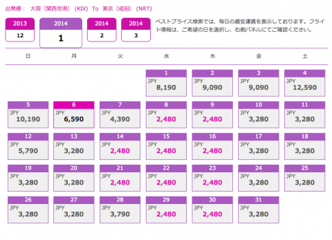 Peach 大阪(関西)-東京(成田)最安値運賃