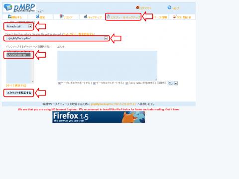 phpMyBackupPro バックアップ実行ファイル作成
