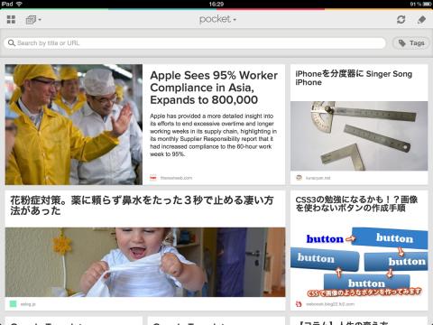 Pocket iPadアプリ
