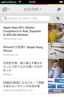 Pocket iPhoneアプリ