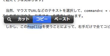 PopClip 片手でコピー