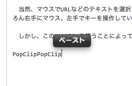 PopClip 任意の位置でペースト