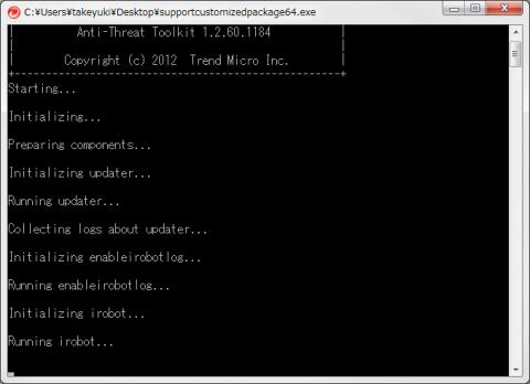 遠隔操作ウイルス駆除ツール コマンドプロンプト