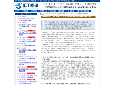 全国200地点 スマートフォンLTE通信速度実測調査 - LCT総研