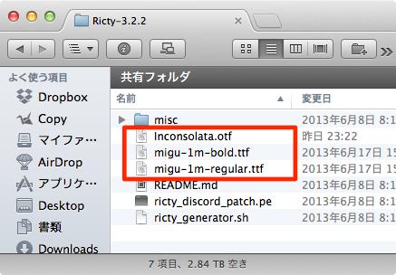 Rictyフォント生成ファイルのフォルダにフォントファイルを移動