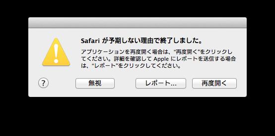 Safariが予期しない理由で終了しました