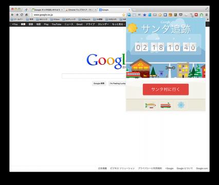 Chrome拡張 Santa Tracker スクリーンショット