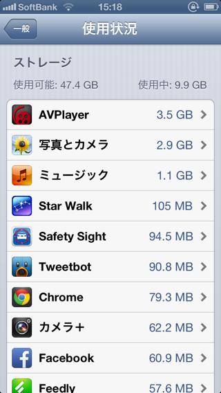 不要なアプリの削除