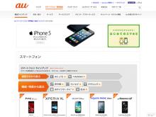 スマートフォンラインアップ - au