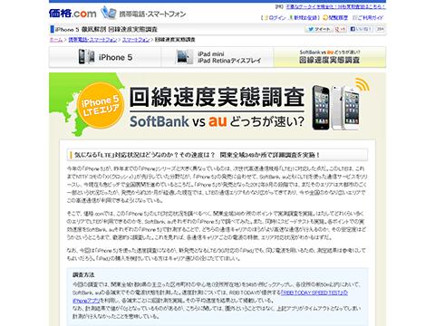 iPhone 5 徹底解剖 回線速度実態調査 関東の区市町村の中心地(役所所在地)349か所を徹底調査 SoftBank版とau版とでは、どっちが速い? - 価格.com