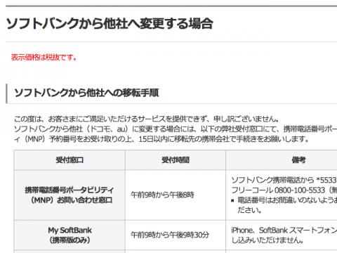 携帯電話番号ポータビリティ(MNP)お問い合わせ窓口