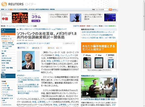 ソフトバンクの米社買収、メガ3行が1.8兆円の協調融資検討=関係筋 - Reuters