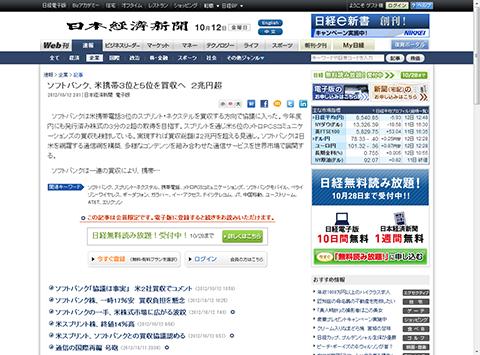 ソフトバンク、米携帯3位と5位を買収へ 2兆円超 - 日本経済新聞