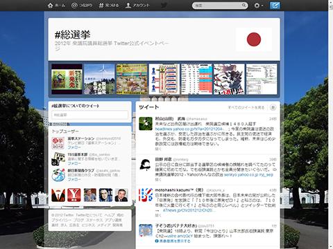 #総選挙 - Twitter