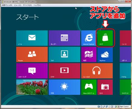 Windows8ストア
