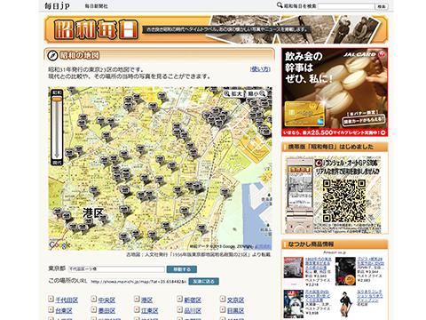 昭和の地図 - 毎日.jp(毎日新聞社)