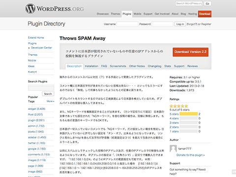 Throws SPAM Away - WordPress Plugins