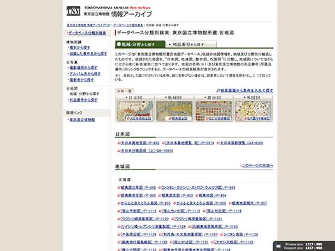 東京国立博物館 情報アーカイブ 古地図