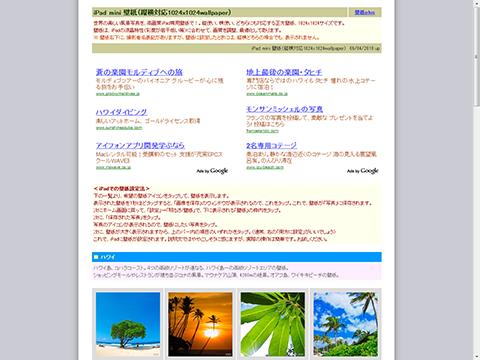 iPad mini 壁紙(縦横対応1024x1024wallpaper)- 壁紙Plus