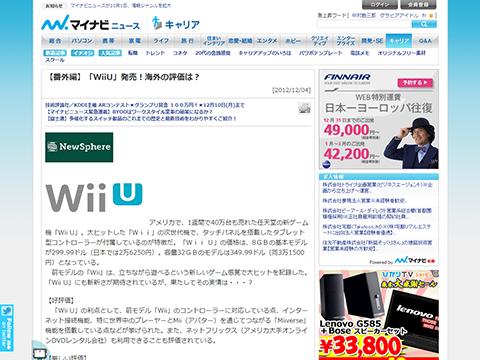 【番外編】「WiiU」発売!海外の評価は? - マイナビニュース