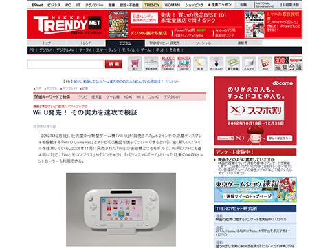 Wii U発売! その実力を速攻で検証 - デジタル - 日経トレンディネット