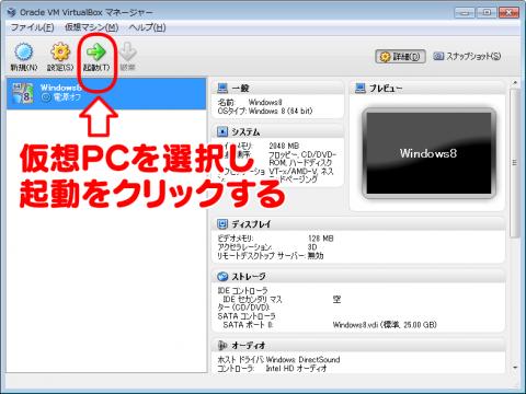 Windows8 インストール「仮想PC起動」