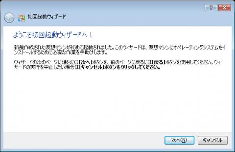 Windows8 インストール「初回起動」