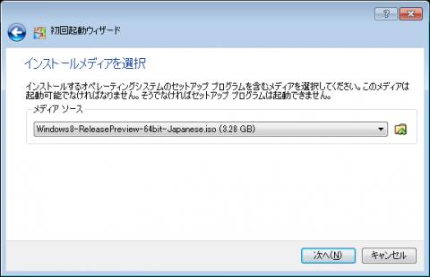 Windows8 インストール「Windows8 インストール用ISOイメージ」