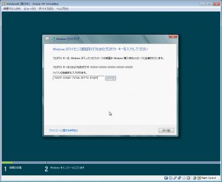 Windows8 インストール「プロダクトキー入力」